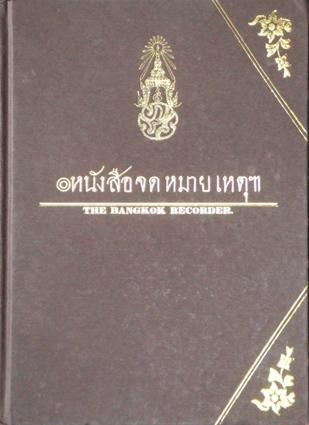 หน้งสือจดหมายเหตุฯ THE BANGKOK RECORDER