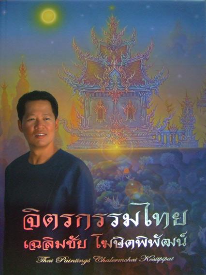 จิตรกรรมไทย เฉลิมชัย โฆษิตพิพัฒน์