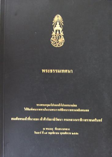 พระธรรมเทศนา หนังสืองานพระราชพิธีพระราชทานเพลิงพระศพ พระพี่นางฯ