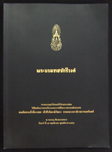 พระบรมราชจักรีวงศ์ หนังสืองานพระราชทานเพลิงพระศพพระพี่นางฯ