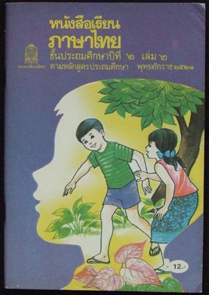 หนังสือแบบเรียน มานี-มานะ ป.2 เล่ม2