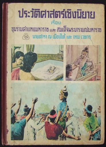 ประวัติศาสตร์เชิงนิยาย เรื่อง ขุนรามคำแหงมหาราช และสมเด็จพระนารายณ์มหาราช