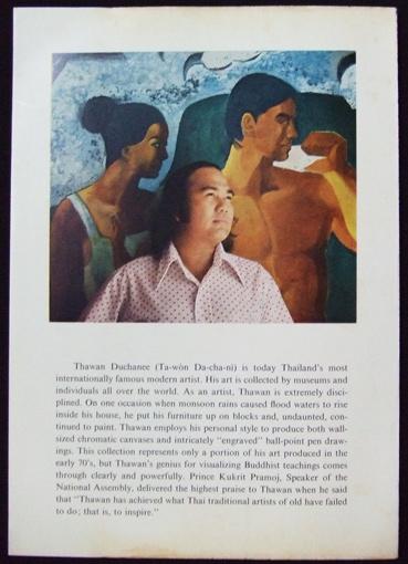 Forms Of Man : Thawan Duchanee (1974) รวมผลงาน อ.ถวัลย์ ดัชนี เมื่อ 44 ปีก่อน 1
