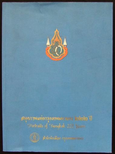 สมุดภาพแห่งกรุงเทพมหานคร ๒๒๒ ปี