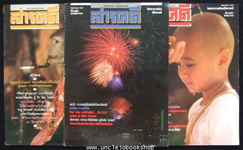 นิตยสาร สารคดี ปีที่ 1 ฉบับที่ 1 - ปีที่ 2 ฉบับที่ 13 (รวม 13 เล่ม)