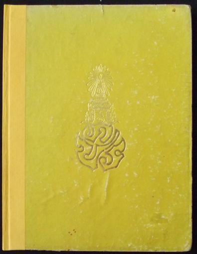 หนังสือ ภปร. ปกเหลือง ปี ๒๕๑๑ (เล่มแรก)