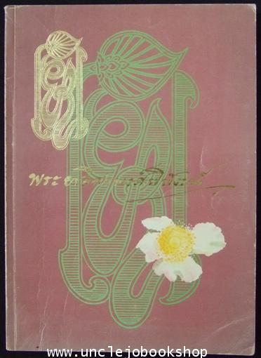 หนังสือที่ระลึกงานศพ พระยาอิศรพงศ์พิพัฒน์ (ภาพประกอบโดย อ.จักรพันธุ์ โปษยกฤต)