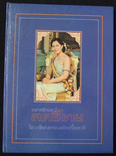 เอกลักษณ์สตรีไทย