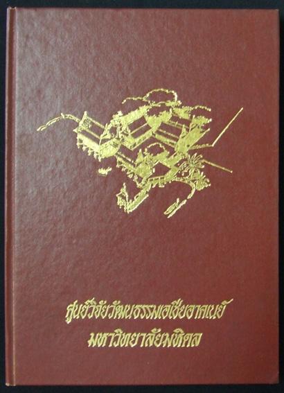 เรือนไทยเดิมและไม้ดัดไทย