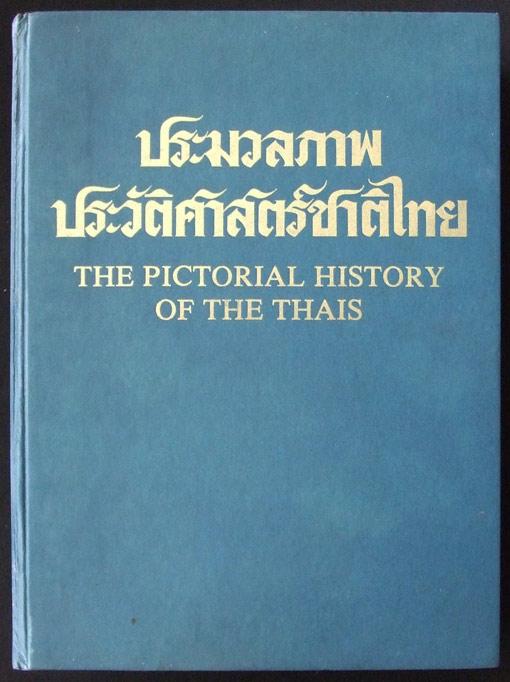ประมวลภาพประวัติศาสตร์ชาติไทย