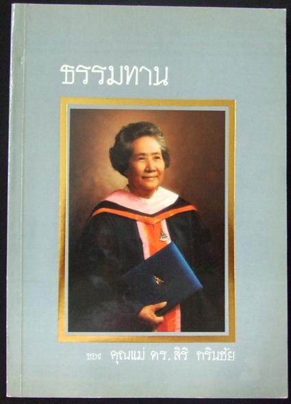 ธรรมทาน ของ คุณแม่ ดร. สิริ กรินชัย