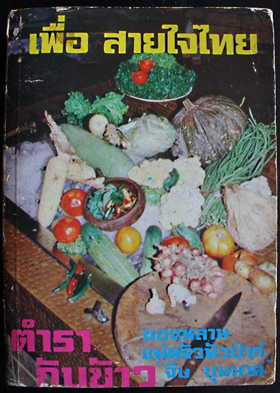 ตำรากับข้าว ของหลานแม่ครัวหัวป่าก์ จีบ บุนนาค