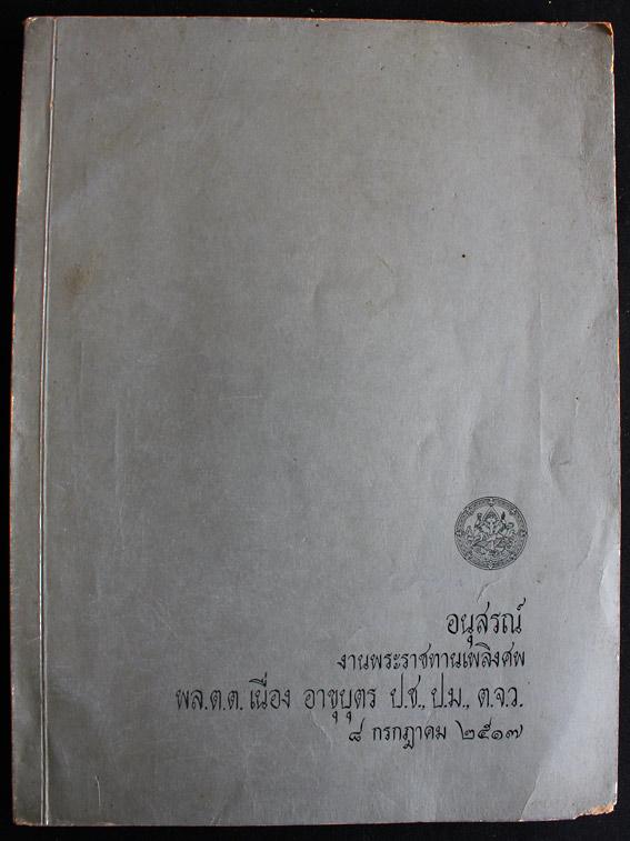 พระพุทธรูปสมัยต่างๆ ในประเทศไทย ของ ศ. หลวงบริบาลบุรีภัณฑ์ และ ตำนานพระพิมพ์ ของ ศ. ยอช เซเดส์