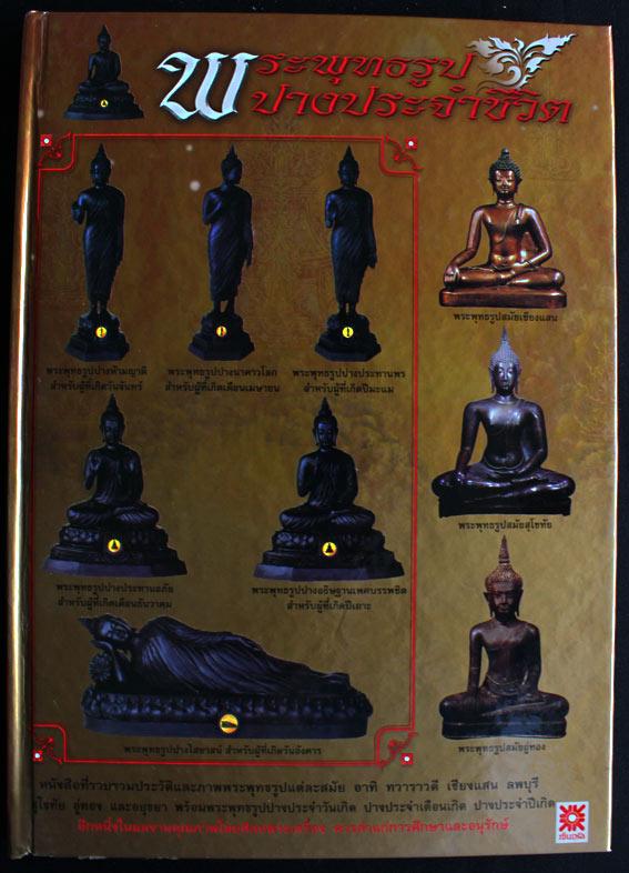 พระพุทธรูปปางประจำชีวิต