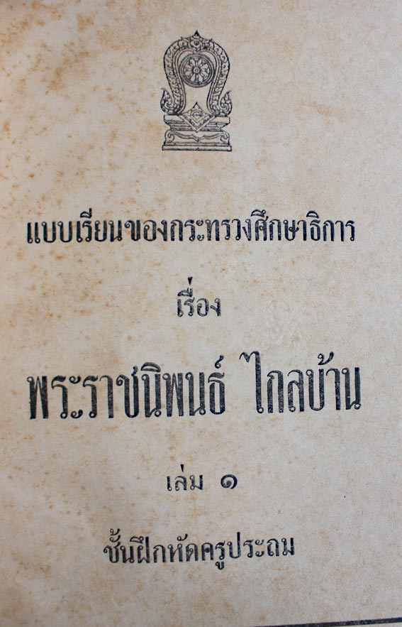 แบบเรียนของกระทรวงศึกษาธิการ เรื่อง พระราชนิพนธ์ ไกลบ้าน เล่ม 1-2