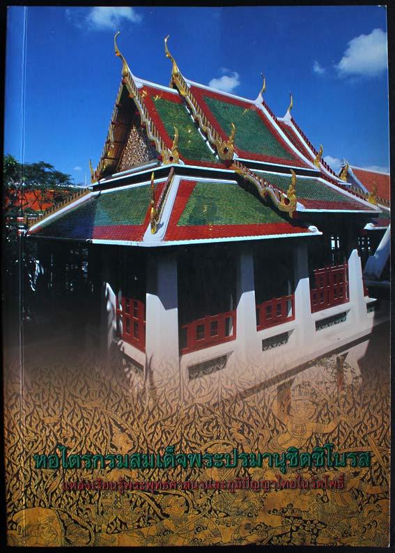 หอไตรกรมสมเด็จพระปรมานุชิตชิโนรส แหล่งเรียนรู้พระพุทธศาสนาภูมิปัญญาในวัดโพธิ์
