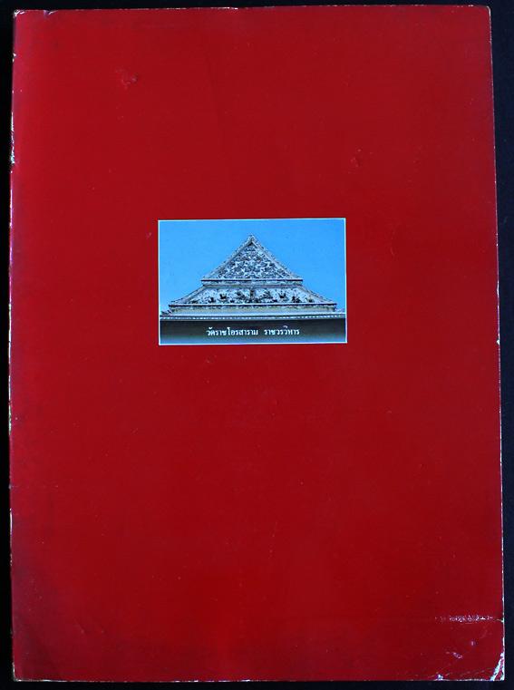 วัดราชโอรสารามราชวรวิหาร