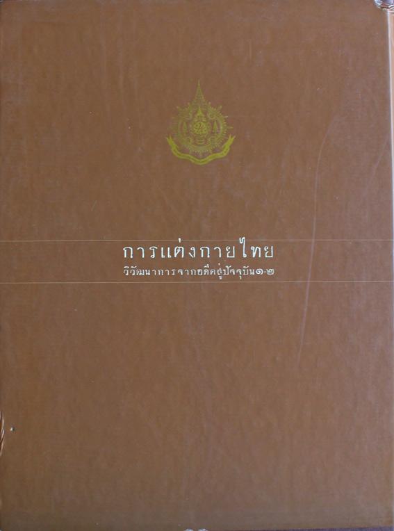 การแต่งกายไทย วิวัฒนาการจากอดีตสู่ปัจจุบัน 1-2