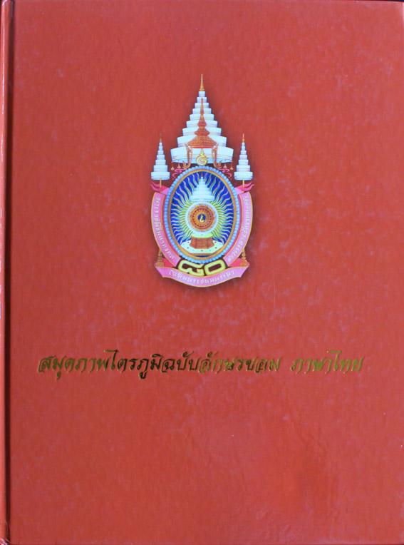 สมุดภาพไตรภูมิฉบับอักษรขอม ภาษาไทย