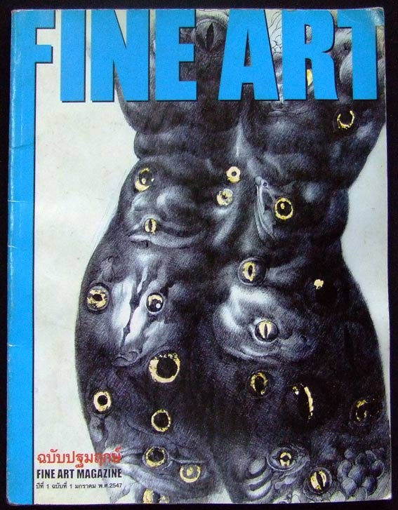 FINE ART ฉบับปฐมฤกษ์