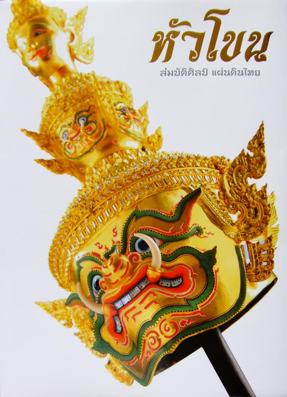 หัวโขน สมบัติศิลป์ แผ่นดินไทย