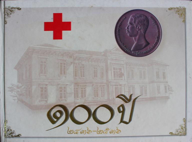 100 ปี สภากาชาดไทย