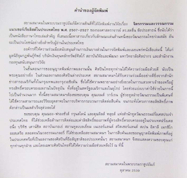จิตรกรรมและวรรณกรรมแนว เซอร์เรียลิสต์ ในประเทศไทย พ.ศ.2507 - 2527 2