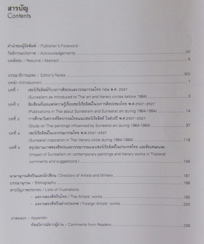 จิตรกรรมและวรรณกรรมแนว เซอร์เรียลิสต์ ในประเทศไทย พ.ศ.2507 - 2527 3