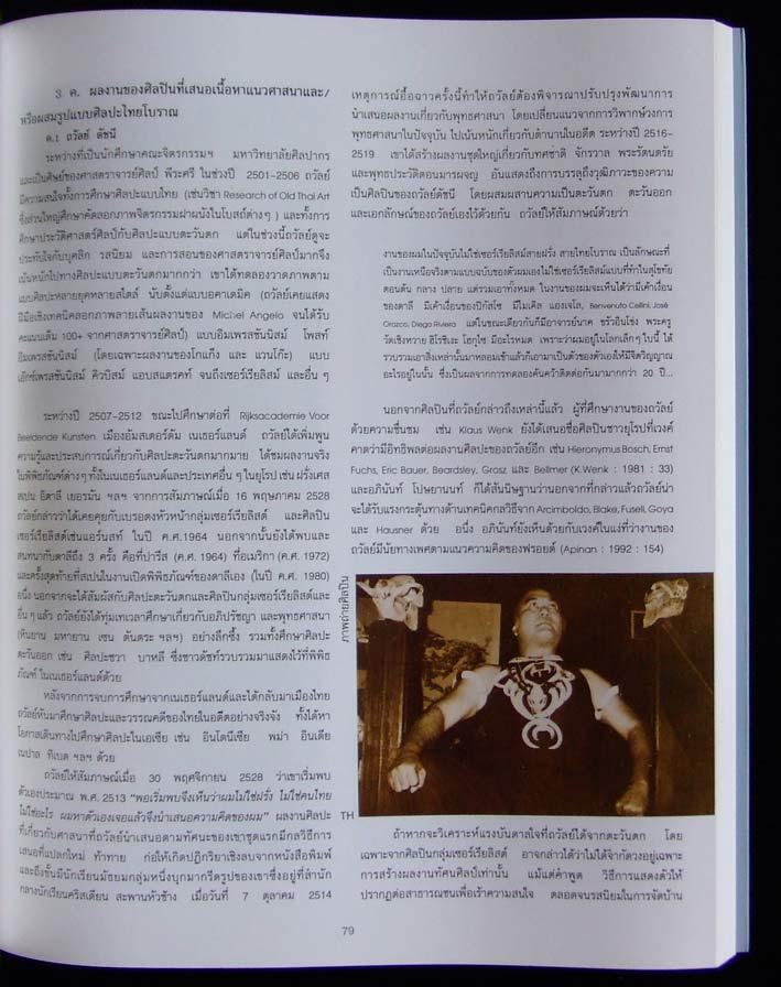 จิตรกรรมและวรรณกรรมแนว เซอร์เรียลิสต์ ในประเทศไทย พ.ศ.2507 - 2527 4
