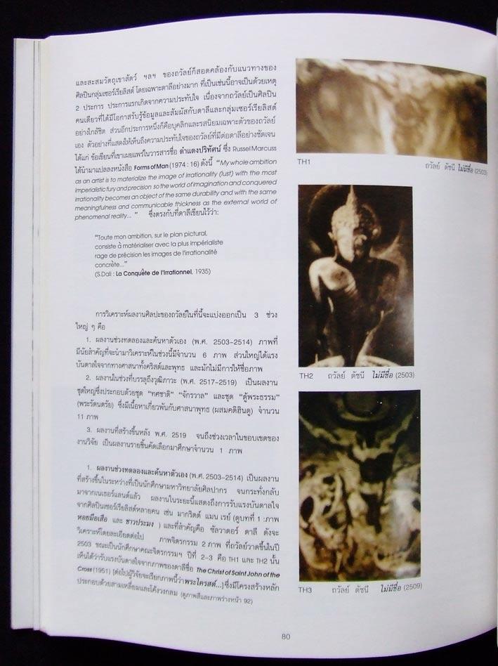 จิตรกรรมและวรรณกรรมแนว เซอร์เรียลิสต์ ในประเทศไทย พ.ศ.2507 - 2527 5