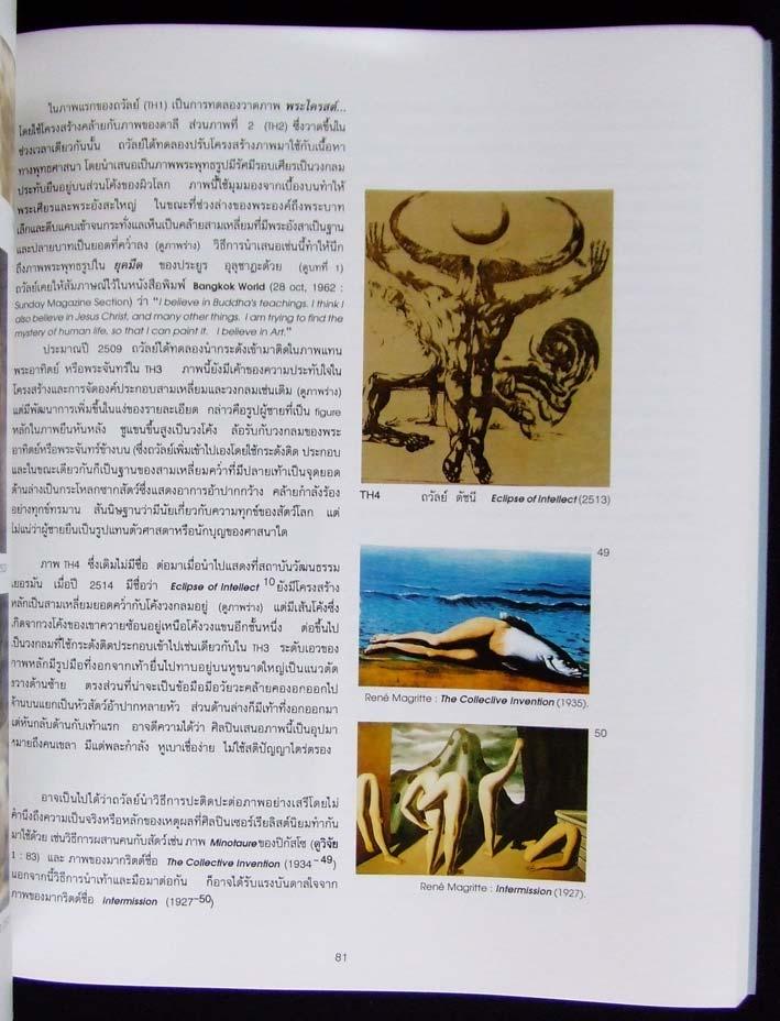 จิตรกรรมและวรรณกรรมแนว เซอร์เรียลิสต์ ในประเทศไทย พ.ศ.2507 - 2527 6