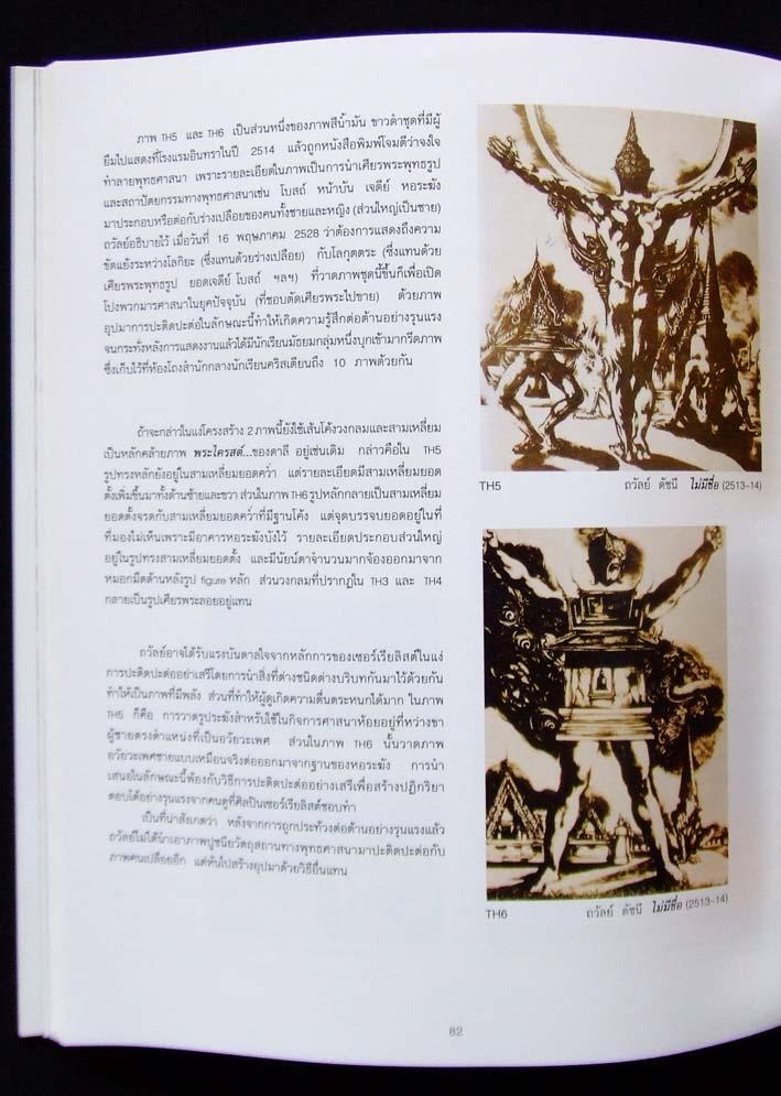 จิตรกรรมและวรรณกรรมแนว เซอร์เรียลิสต์ ในประเทศไทย พ.ศ.2507 - 2527 7