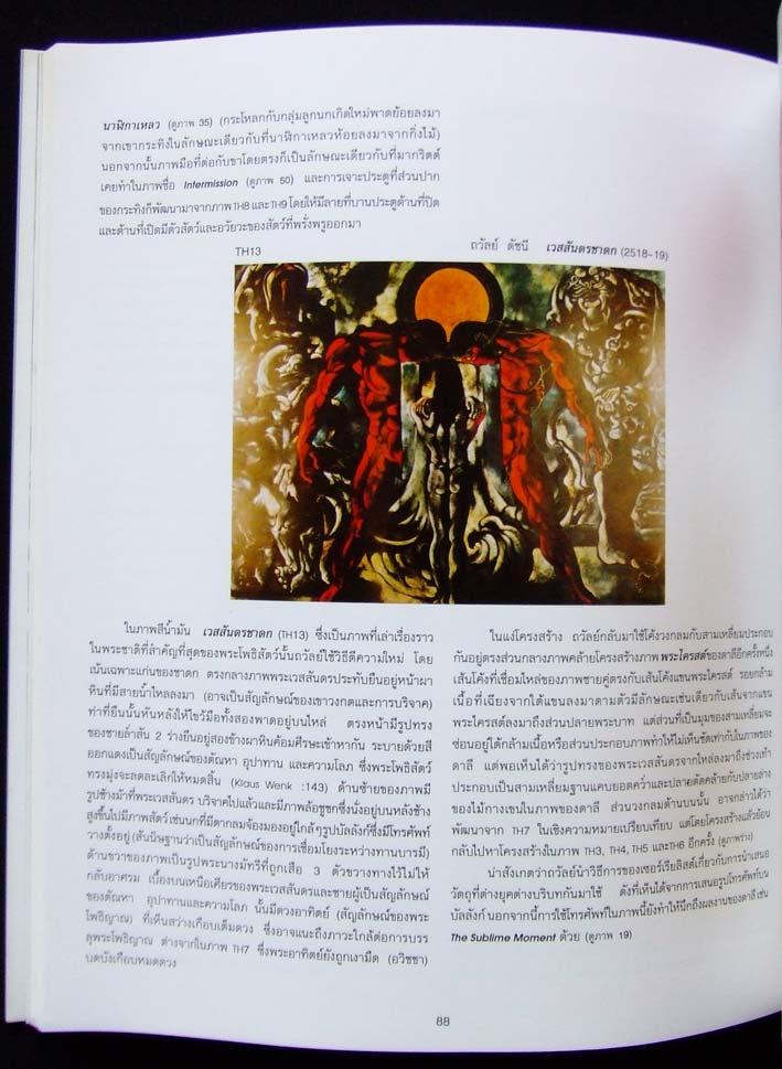 จิตรกรรมและวรรณกรรมแนว เซอร์เรียลิสต์ ในประเทศไทย พ.ศ.2507 - 2527 9