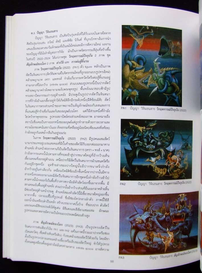 จิตรกรรมและวรรณกรรมแนว เซอร์เรียลิสต์ ในประเทศไทย พ.ศ.2507 - 2527 10