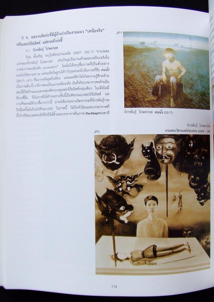 จิตรกรรมและวรรณกรรมแนว เซอร์เรียลิสต์ ในประเทศไทย พ.ศ.2507 - 2527 11