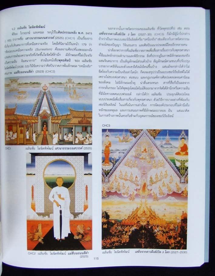 จิตรกรรมและวรรณกรรมแนว เซอร์เรียลิสต์ ในประเทศไทย พ.ศ.2507 - 2527 12