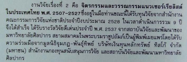 จิตรกรรมและวรรณกรรมแนว เซอร์เรียลิสต์ ในประเทศไทย พ.ศ.2507 - 2527 13