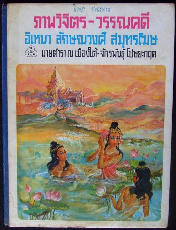 ภาพวิจิตร-วรรณคดี อิเหนา ลักษณวงศ์ สมุทรโฆษ