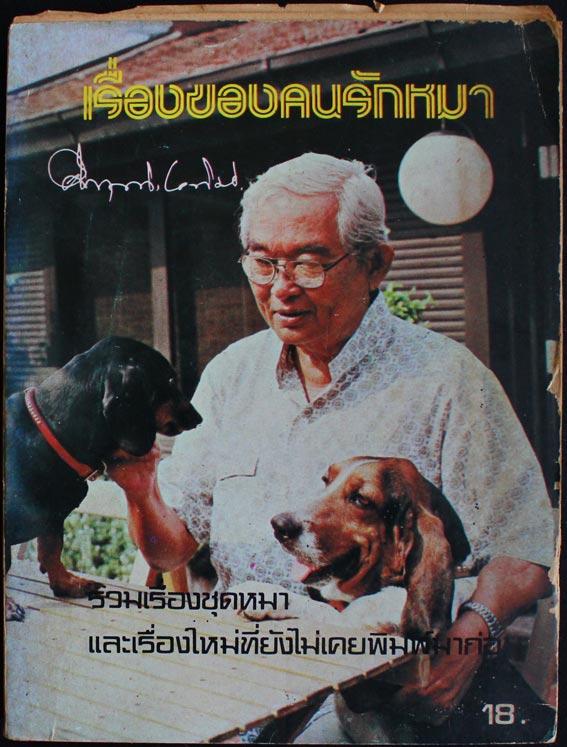 เรื่องของคนรักหมา