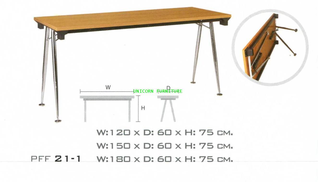 โต๊ะขาพับ ขาเหล็กเรียว รุ่น 21