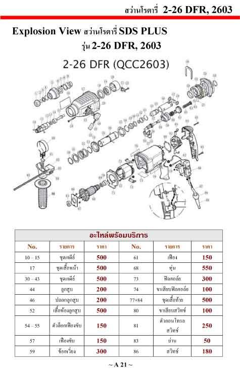 อะไหล่สว่านโรตารี่ไฟฟ้า 2-26 DFR spare part rotary hammer drill