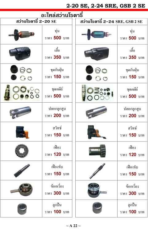 อะไหล่สว่านโรตารี่ไฟฟ้า 2-24 DFR  2SE  2-20 SE spare part rotary hammer drill