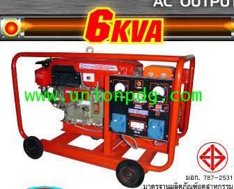 เครื่องปั่นไฟดีเซล เครื่องกำเนิดไฟฟ้าดีเซล 6KVA /BT95 220 V