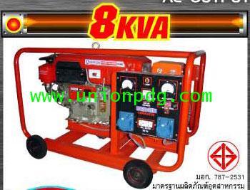 เครื่องปั่นไฟดีเซล เครื่องกำเนิดไฟฟ้าดีเซล 8KVA /BT95 220 V