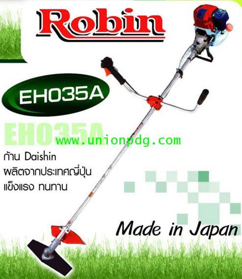 เครื่องตัดหญ้าแบบสะพายหลัง ROBIN EH035 4 จังหวะ 1.6 HP ก้าน Daishin