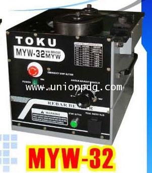 เครื่องดัดเหล็กเส้นไฟฟ้า MYW-32