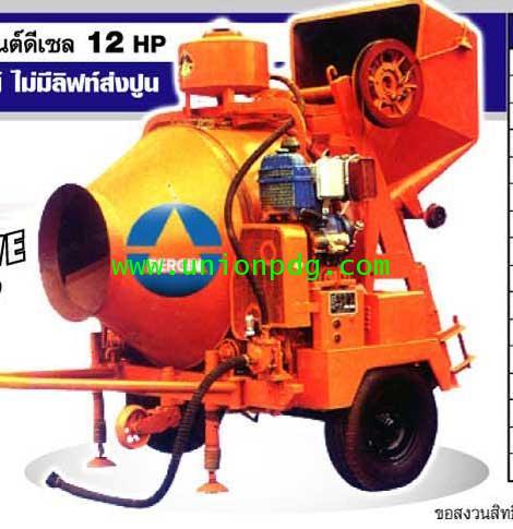 เครื่องผสมคอนกรีต เครื่องผสมปูน เครื่องโม่คอนกรีต เครื่องโม่ปูน จัมโบ้ JZR350/ 3ถุง ดีเซล 12HP