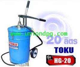 ถังอัดจาระบี มือโยก TOKU /HG-20