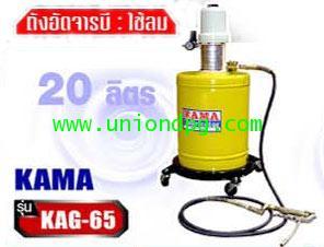ถังอัดจาระบี ใช้ลม  20 ลิตร /KAG-65