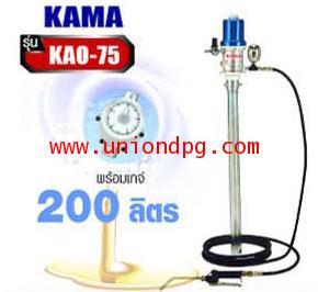 ถังอัดน้ำมันเกียร์ ถังเติมน้ำมันเกียร์ แบบหัวดูดน้ำมันใช้กับถัง 200ลิตร/KAO-75